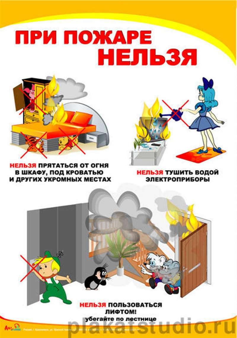 Инструкции по пожарной безопасности в детском саду