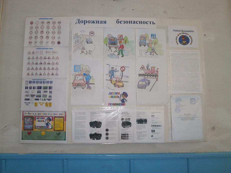 """СШ"""" - ПДД для школьников"""
